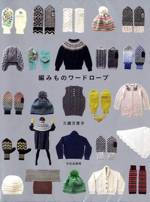 Knit Wardrobe - Japanese Craft Book from pomadour24 on etsy