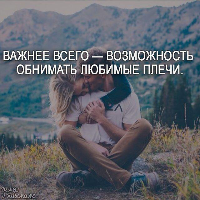 #мотивациякаждыйдень #deng1vkarmane #цитаты #семья #любовь #любовьморковь…