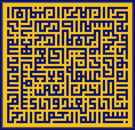 Kufic Surah Al Fathiha. Says the artist: My conception of Sura Al-Fatiha performed in the shape of a square | Flickr - Photo Sharing!