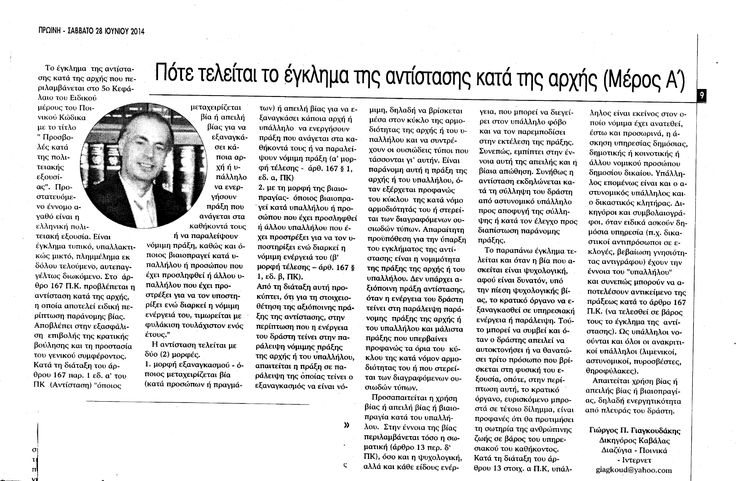 Πότε τελείται το έγκλημα της αντίστασης κατά της αρχής (Μέρος Α΄)- Νομικό Blog με αρθρογραφία, χρήσιμες πληροφορίες και ενημέρωση πάνω σε νομικά θέματα διαζυγίων, ποινικού δικαίου και Ίντερνετ από το δικηγόρο Καβάλας Γιώργο Γιαγκουδάκη.- http://kavala-lawyer.blogspot.gr