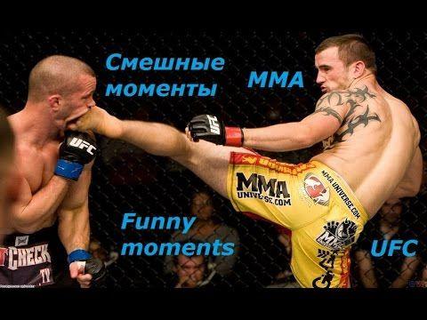 Смешные моменты в ММА UFC Подборка лучших моментов боев Funny moments in...