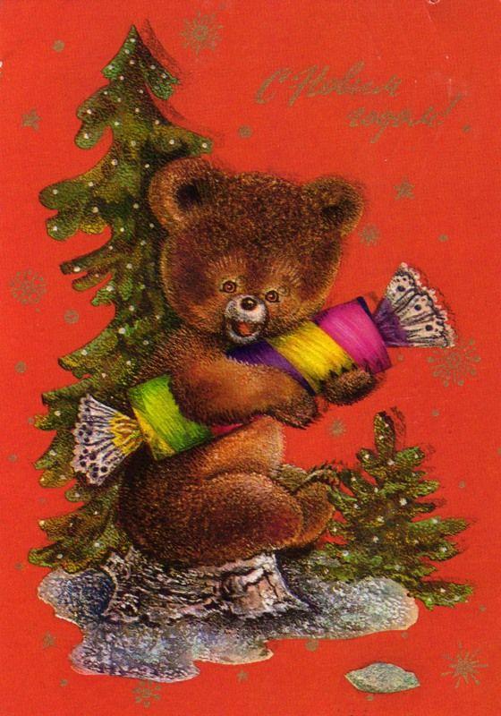 Днем рождения, открытка 1976 года с новым годом