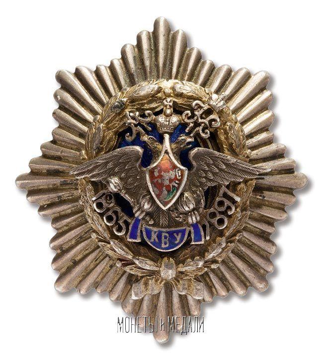 Знак для окончивших 1-е Киевское Константиновское военное училище № 999. Москва, 1914–1917 гг.