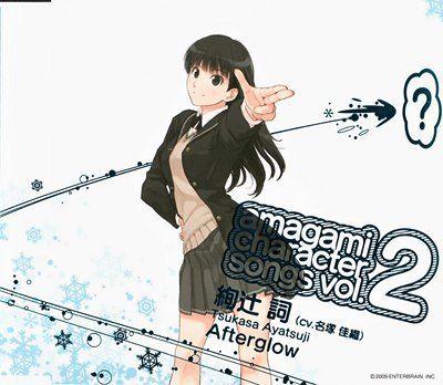 Amagami Character Song Vol.2 Ayatsuji Tsukasa – Afterglow