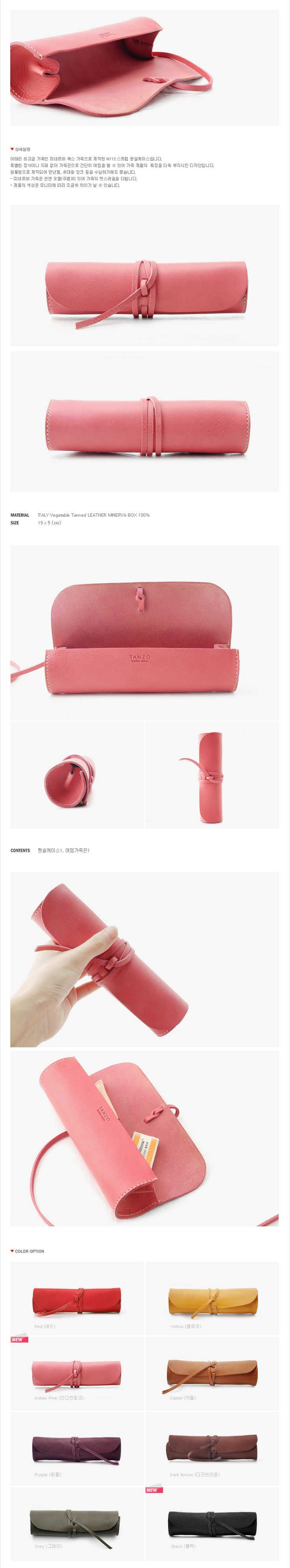 TANZO pencil case (could totally make this as a rad gift)