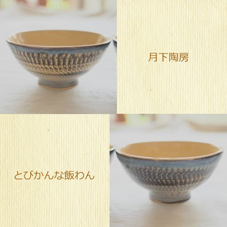 Denim is the color of the rice bowl that is associated pattern in Tobikan'na.  Not only white rice on the inside of ivory, brown rice and millet rice also delicious seemed unlikely such.   Late Tobo Tobikan'na bowl for rice  http://kanden43.jp/?pid=1512880   #HoldinghandsHerat #Gekkatobo #Tobikannabowlforrice #cup #tableware #Kitchenware #Naturalmiscellaneousgoods #miscellaneousgoods #Natural #Naturalsystem #selectshop #Japan #madeinjapan