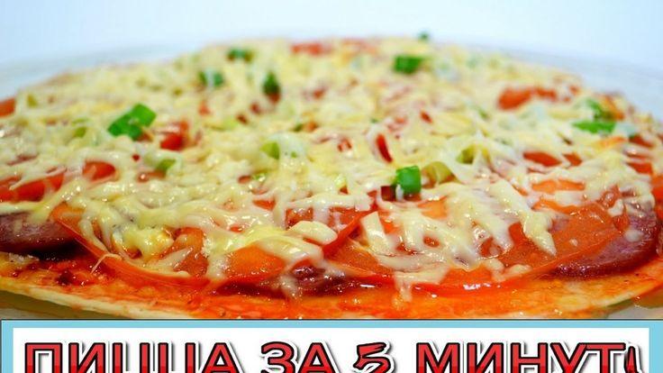 БЫСТРАЯ ПИЦЦА ЗА 5 МИНУТ! Пицца в микроволновке из мексиканской тортильи...