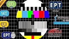 MAGAZINE-GR: Η νέα ERT... Μέχρι τέλους του μήνα θα εκπέμψει ξαν...