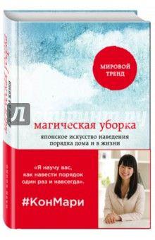 Мари Кондо - Магическая уборка. Японский метод навести порядок дома и в жизни обложка книги