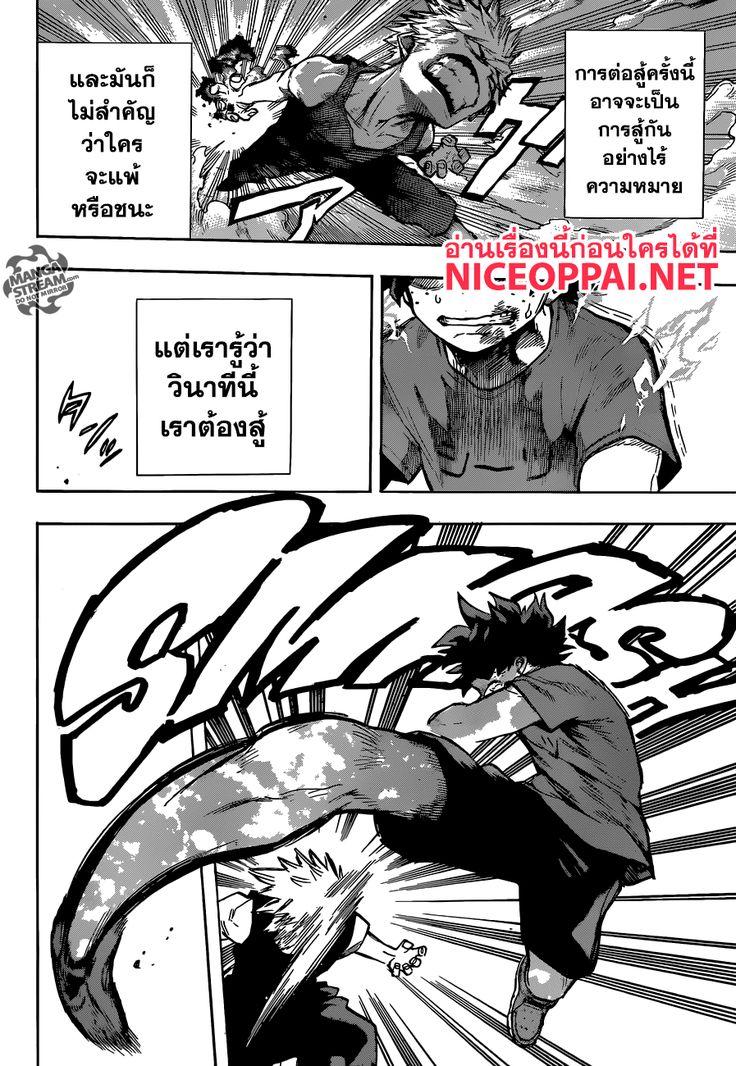 Boku No Hero Academia ตอนท 118 การต อส อ นไร ความหมาย Boku No Hero Academia Hero Anime Fight