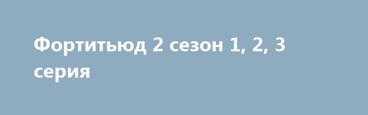 Фортитьюд 2 сезон 1, 2, 3 серия http://kinofak.net/publ/drama/fortitjud_2_sezon_1_2_3_serija_hd_2/5-1-0-5055  Драматический сериал поведает о происходящем в совсем маленьком заполярном городке. Жители, которых совсем маленькое количество, шокированы вестью об убитом геологе по имени Билли Петикрю. За столь жуткое расследование взялся приезжий детектив Мортон.Разгуливающая детвора обнаружила мумию мамонта, у которого они же оторвали клык. Пара шахтеров, совсем не подумав о последствиях…