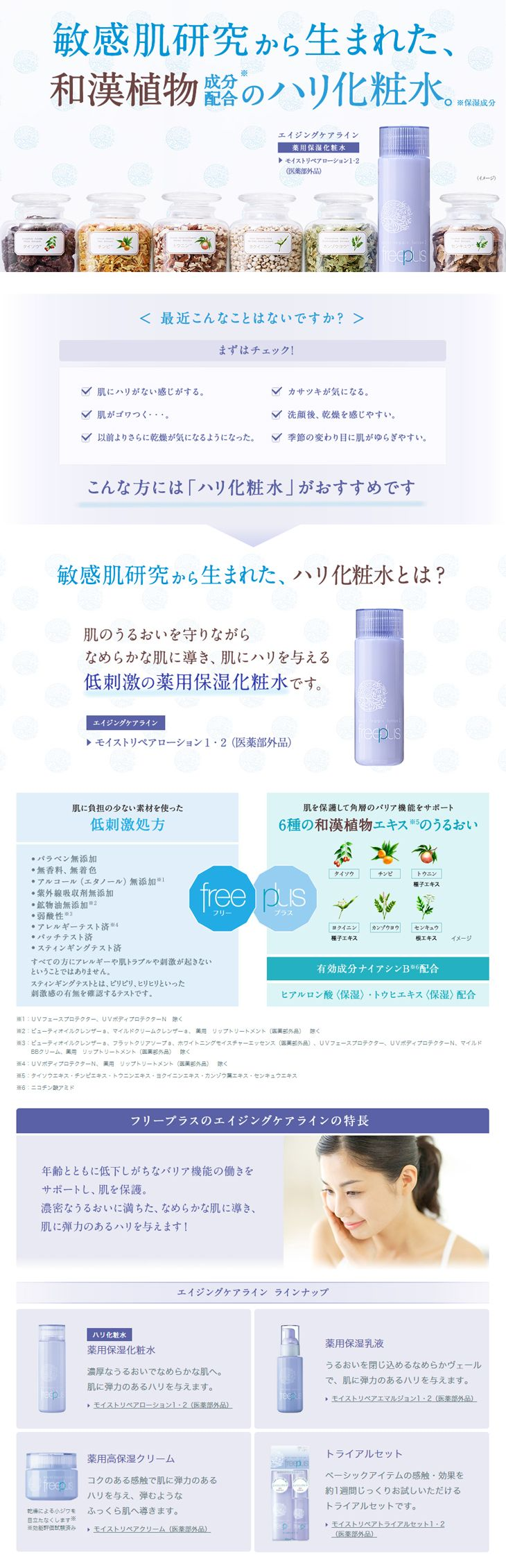 和漢植物成分配合のハリ化粧水