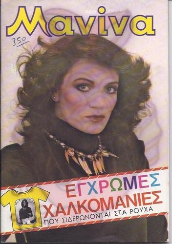 ELPIDA - RARE - GREEK - MANINA Magazine - 1981 - No.480 | eBay