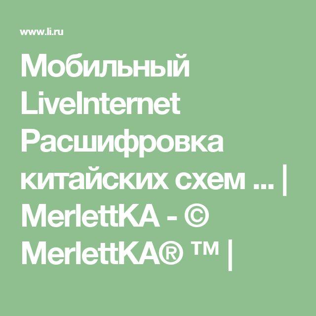 Мобильный LiveInternet Расшифровка китайских схем ...  | MerlettKA - © MerlettKA® ™ |