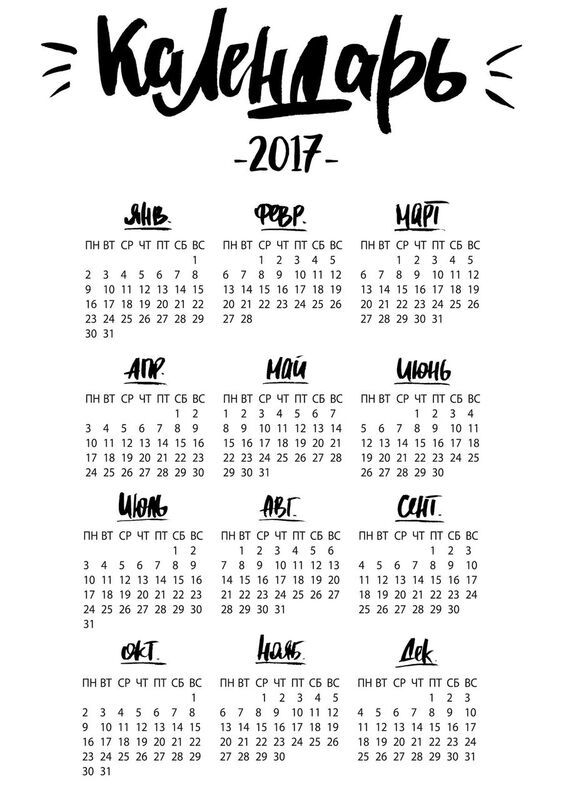 Download Free Printable Calendar 2017. Календарь на 2017 год. Формата А3. desing by AlyaMSK