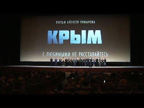 «Крым» мы все снимали через разрыв сердца -Пиманов