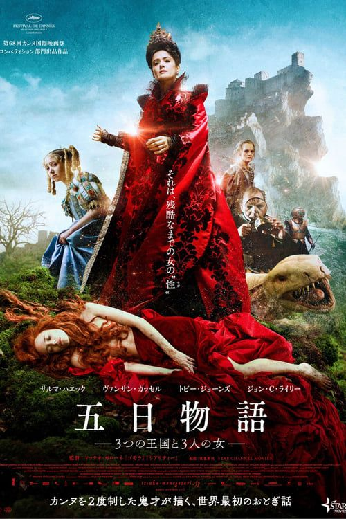 Watch Tale of Tales (2015) Full Movie Online Free