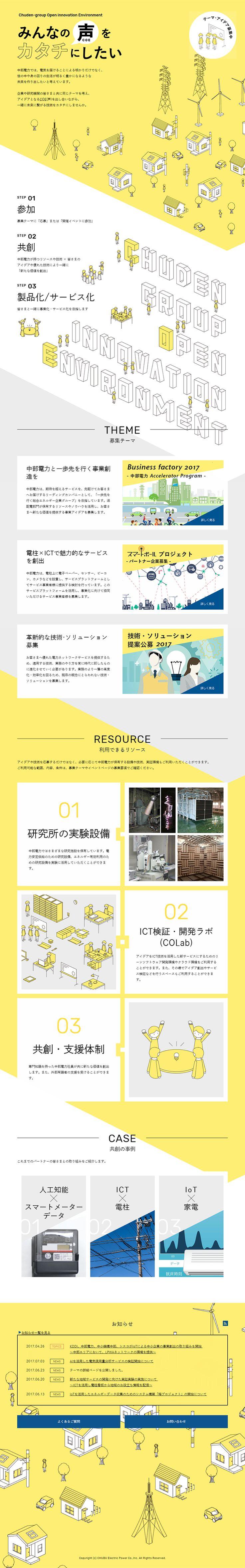 中部電力様の「COE」のランディングページ(LP)シンプル系|インターネットサービス