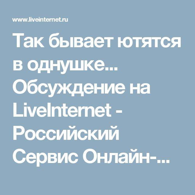 Так бывает ютятся в однушке... Обсуждение на LiveInternet - Российский Сервис Онлайн-Дневников