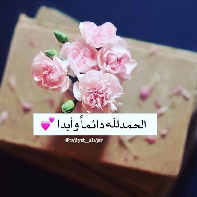 الحمدلله دائما وأبدا Blessed Friday Place Card Holders Words Quotes