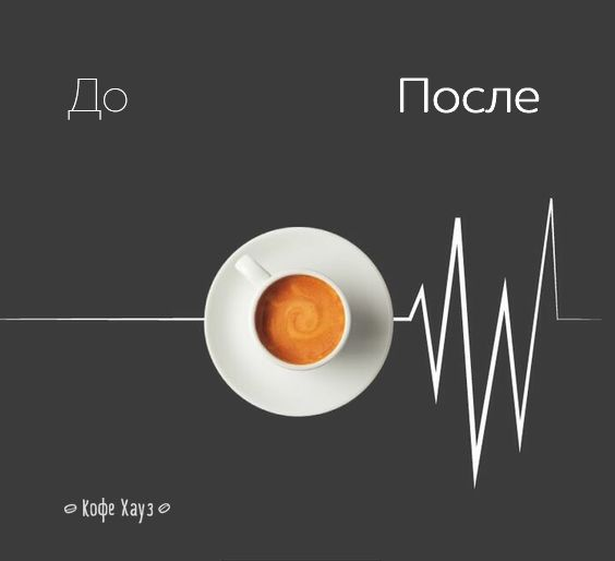 Есть ли #жизнь до кофе?)  #coffee #кофе