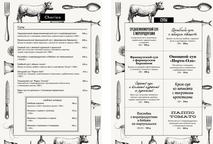 Переверстка №7. Меню ресторана средиземноморской кухни «Чоризо» - Блог Игоря Штанга