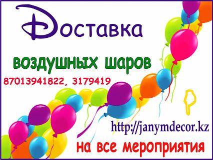 #гелиевые шары Алматы, #доставка гелиевых шаров в Алматы