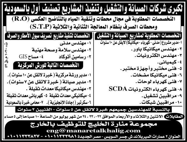 وظائف السعودية وظائف للمعلمين والمعلمات والمهندسين والمحاميين Boarding Pass Mobile Boarding Pass