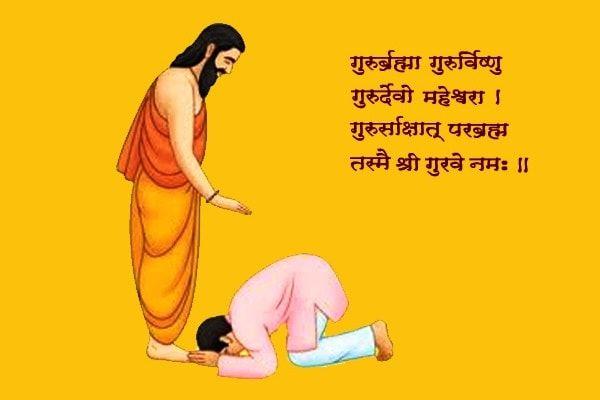 Guru Purnima in Hindi- गुरु पूर्णिमा