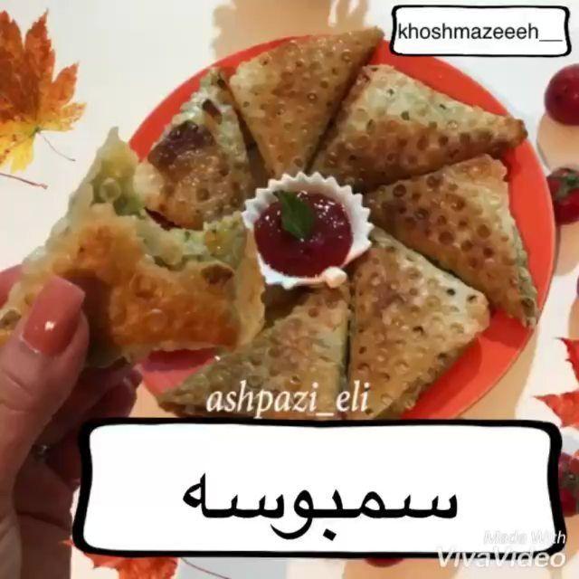 اگر خریدنی بود می خریدم برای مادر کمی جوانی برای پدر عمر دوباره و برای خودم خنده های کودکی وبرای مردم شهر کمی لبخند سلا Yummy Food Iranian Food Food