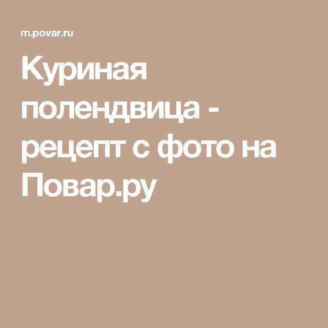 Куриная полендвица - рецепт с фото на Повар.ру
