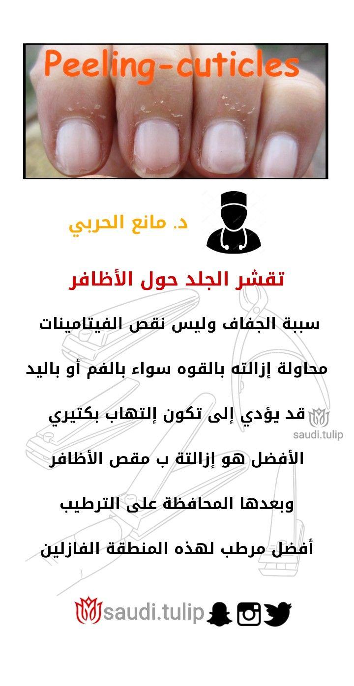 Pin By Saudi Tulip On عناية بالبشرة Peeling Cuticles Cuticle Oia