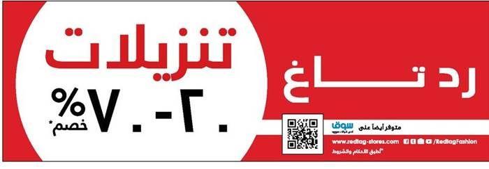 تخفيضات ردتاغ حتى 70 اليوم السبت 20 أبريل 2019 عروض اليوم North Face Logo The North Face Logo Retail Logos