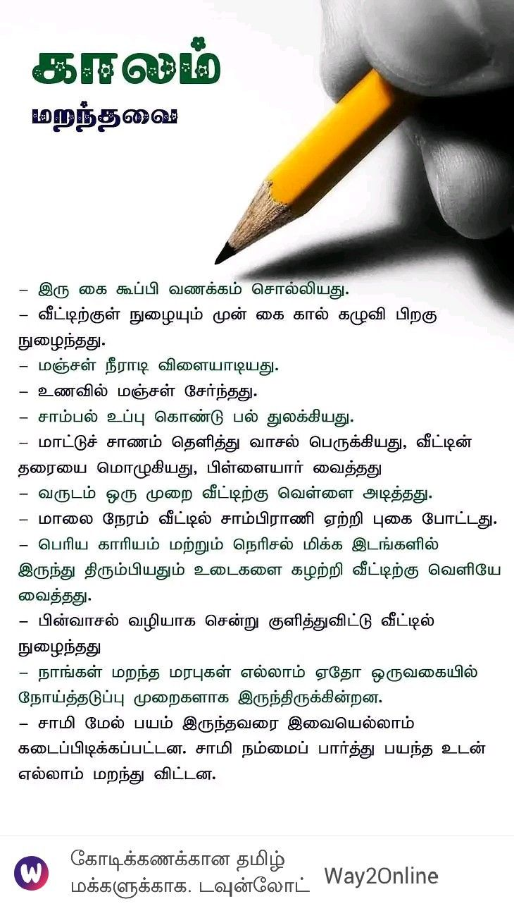 Pin by Lavanya on Tamil quotes in 2020 (With images