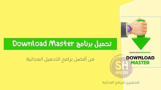 موقع الذكي للبرامج والتطبيقات تحميل برامج 2020 تنزيل برنامج Download Master 2020 اخر تحديث App Pie Chart Master