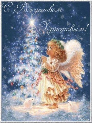 Поздравляю с Рождеством! / Болталка / Поздравления