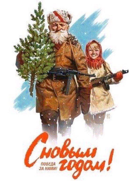 Новогодняя открытка времен Великой Отечественной войны