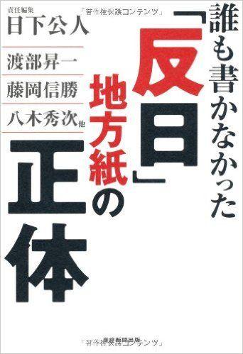 """刺激的な書名に著者が渡部昇一氏と日下公人氏とくれば、平積みの書籍に手を出さないではおれませんでした。読了後、よくぞ出版したものだと感じました。さすが、産経出版!全国紙は左よりの東京新聞、朝日新聞から、右よりの読売新聞、産経新聞です。琉球新報や沖縄タイムズは分かなくはないのですが、どうして地方紙が左よりなのでしょうか?共同新聞が""""社説""""の原稿まで提供していたとは驚きます。一県一社体制は戦前の中央統制に併せて再編されたそうですが、それにしても手を抜きすぎです。しかし、北國新聞などごく一部の地方紙が一人保守の言論を張っていることや、保守王国と言われる愛媛新聞が朝日新聞より左よりであることに興味を惹かれます。愛媛の経済人は困った地元紙と語っているそうです。広島で仕事をした経験から、大手カーメーカーはともかく部品会社に関...誰も書かなかった「反日」地方紙の正体日下公人編過去の勉強会資料"""