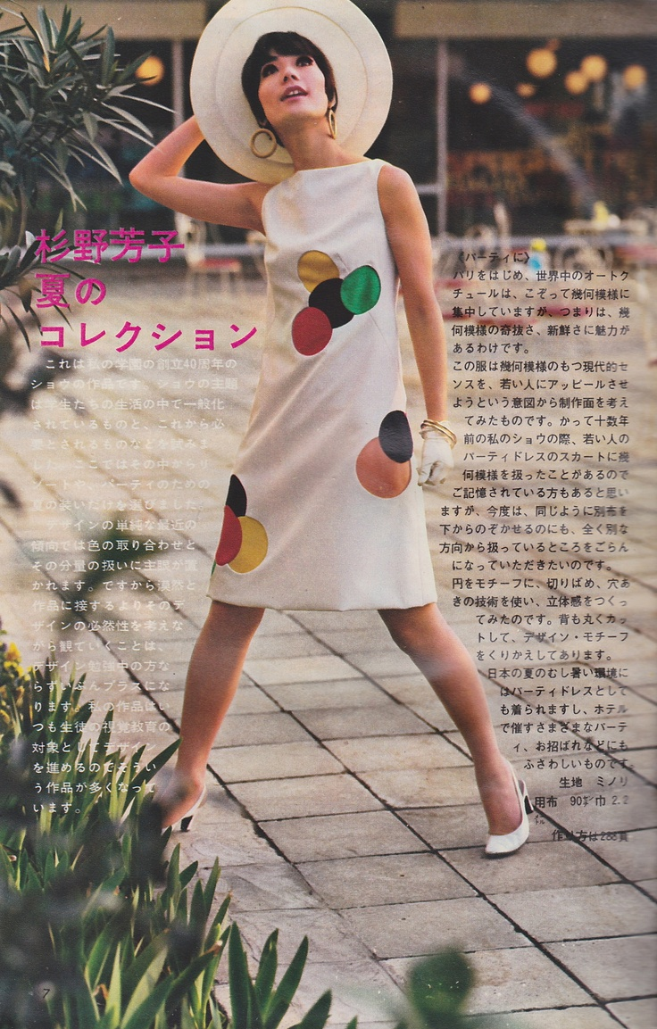 46 Best Images About 60s 70s Japan On Pinterest Twiggy