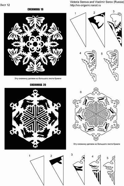 7 best images about plantillas copos de nieve para - Copos de nieve manualidades ...