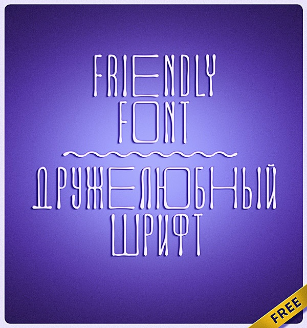 Friendly Free Font