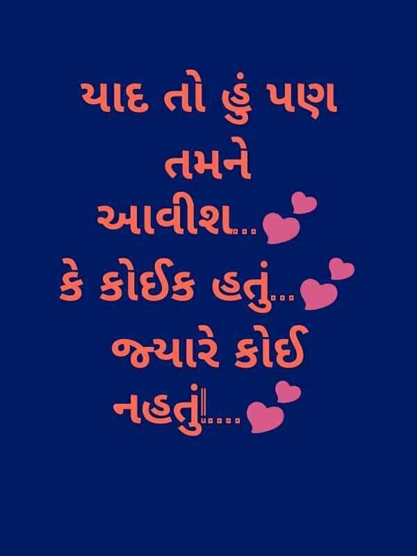 Sad Love Quotes In Gujarati: 50 Best Morari Bapu Quotes Images On Pinterest