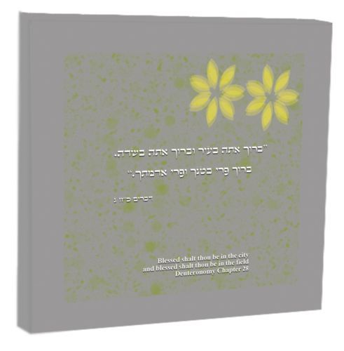Bible-quotations-in-Hebrew-printed-on-canvas-picture