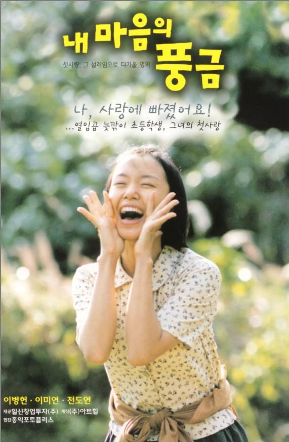 Organ in my heart (내 마음의 풍금), 이영재, 1999. 이병헌, 전도연, 이미연.