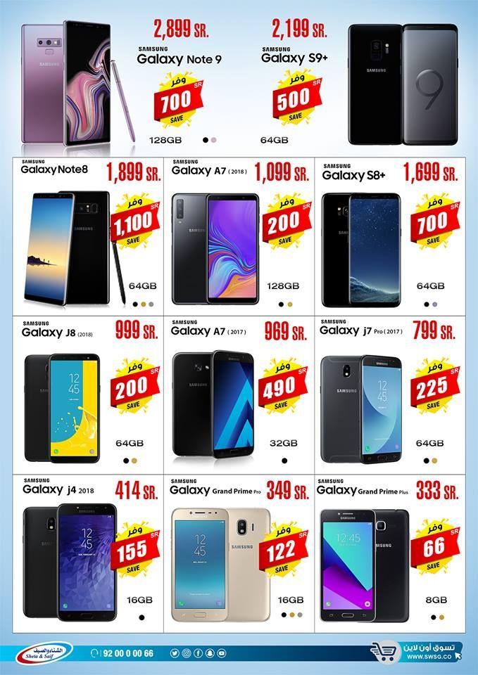 عروض الشتاء والصيف ليوم الاربعاء 9 يناير 2019 عروض الجوالات واللابتوب Https Www 3orod Today Saudi Arabia Offers Al Galaxy Phone Galaxy Samsung Galaxy Phone