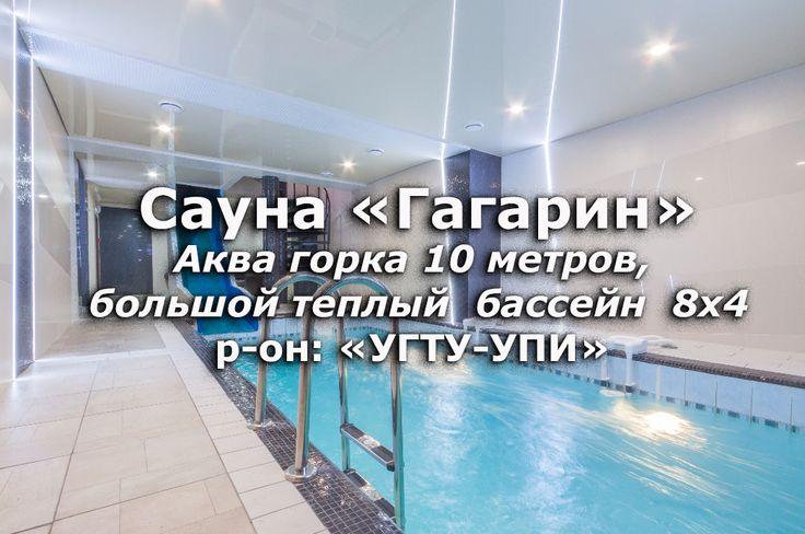 """Сауна """"Гагарин"""" - ул. Гагарина, 6к2) Аква горка 10 м.,большой теплый бассейн 8х4, искусственная волна,  парилка на дровах, бильярд 10 футов, 3 комнаты отдыха, большой банкетный зал. от 700 р/час."""