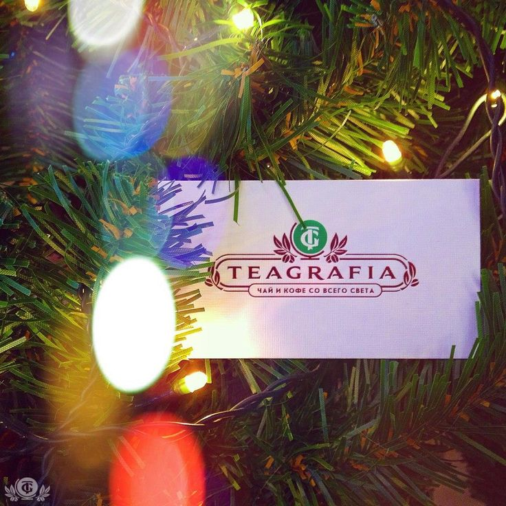 Если не знаете, что подарить, подарите СЕРТИФИКАТ сети Teagrafia. В наличии подарочные сертификаты от 500 руб. .