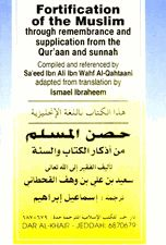 """Fortification of the Muslim Through Remembrance and Supplication from the Qur'an & Sunnah (English Translation and Arabic Text of """"Hisnul Muslim"""") (Sa'eed ibn Ali ibn Wahf al-Qahtaani)"""