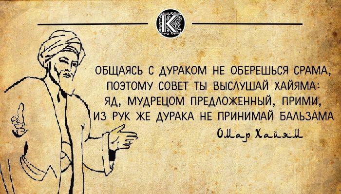 10 дерзких и мудрых рубаи восточного философа Омара Хайяма, которые актуальны и сегодня - Интересно и весело!