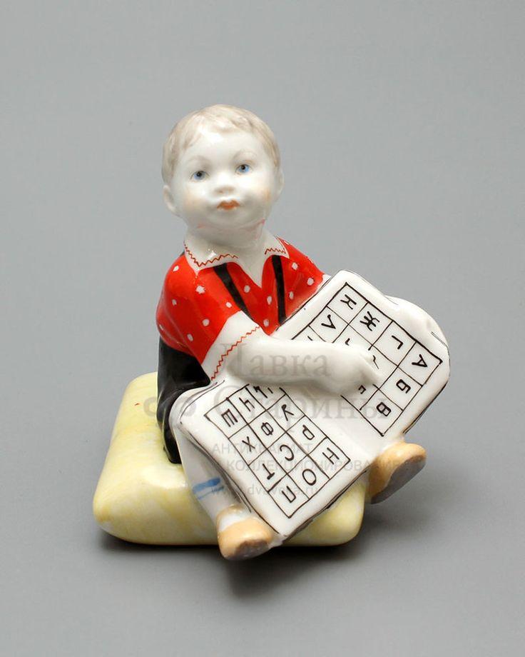 Фарфоровая статуэтка «Мальчик с азбукой», скульптор Квашенникова Л. В., ЛФЗ